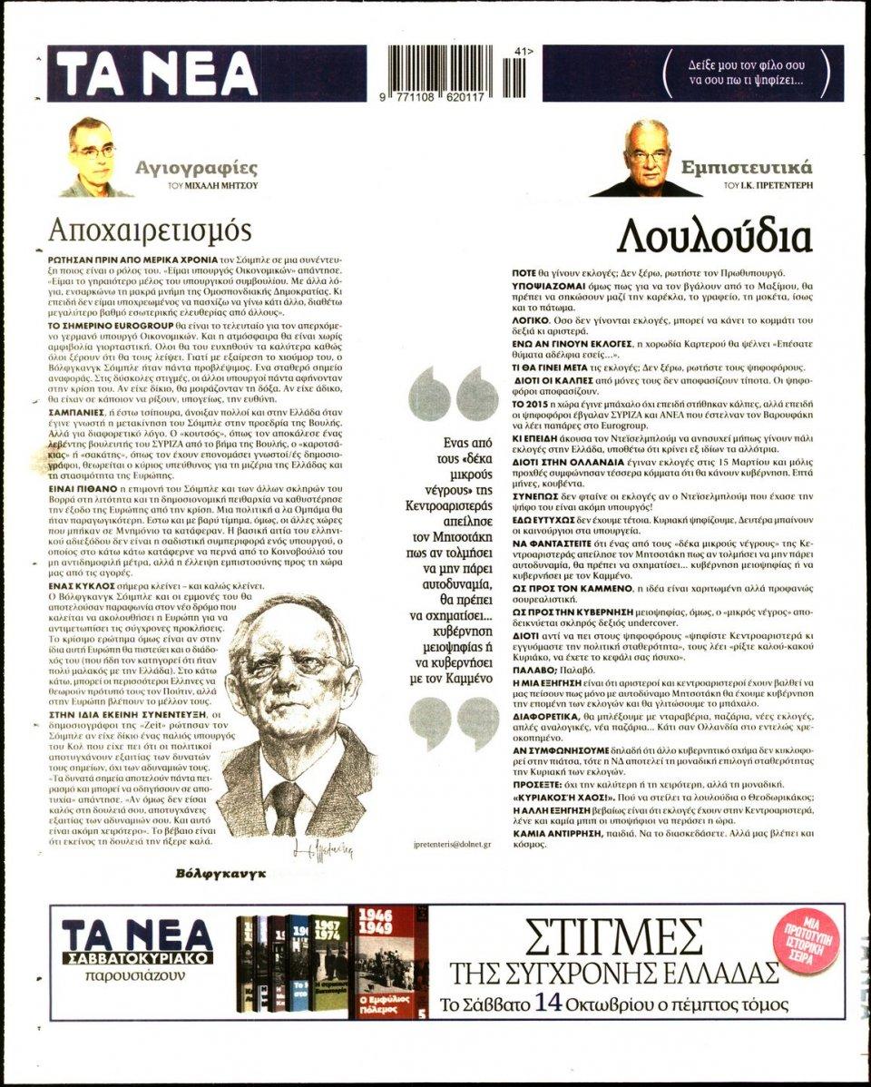 Οπισθόφυλλο Εφημερίδας - ΤΑ ΝΕΑ - 2017-10-09