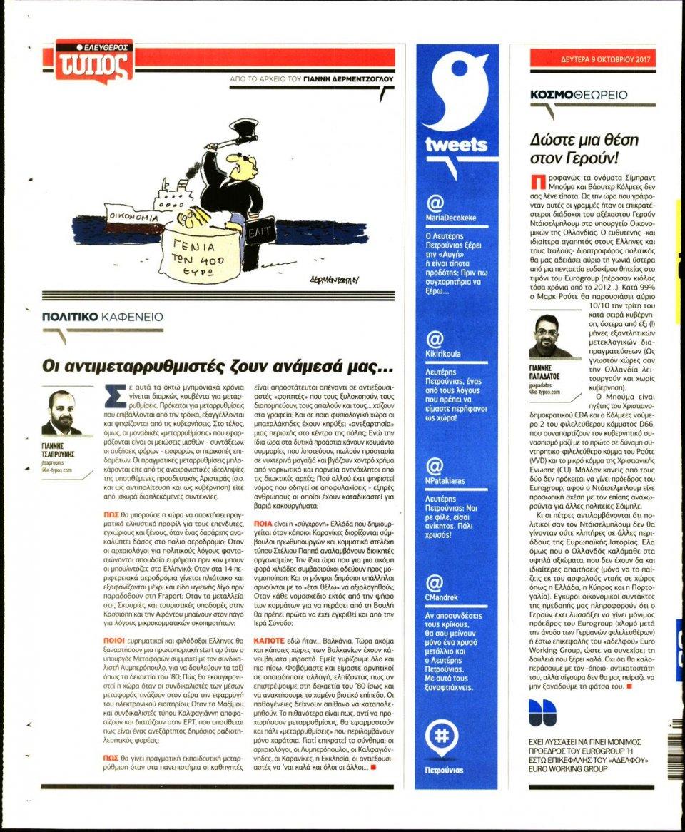 Οπισθόφυλλο Εφημερίδας - ΕΛΕΥΘΕΡΟΣ ΤΥΠΟΣ - 2017-10-09