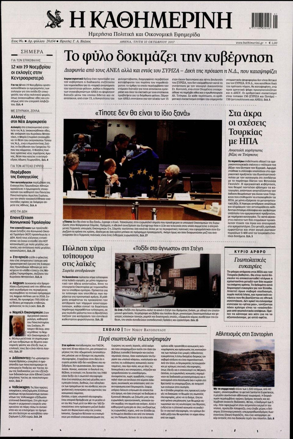 Πρωτοσέλιδο Εφημερίδας - ΚΑΘΗΜΕΡΙΝΗ - 2017-10-10