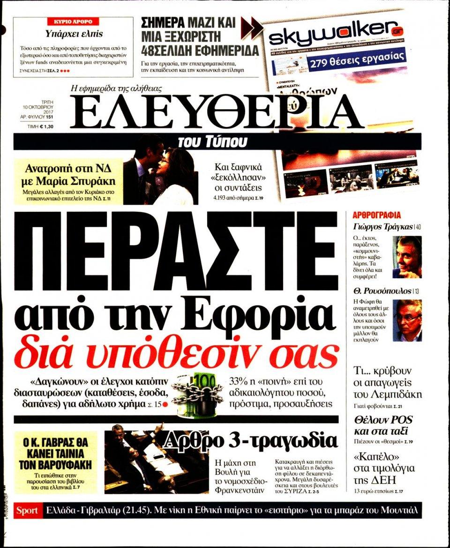 Πρωτοσέλιδο Εφημερίδας - ΕΛΕΥΘΕΡΙΑ ΤΟΥ ΤΥΠΟΥ - 2017-10-10