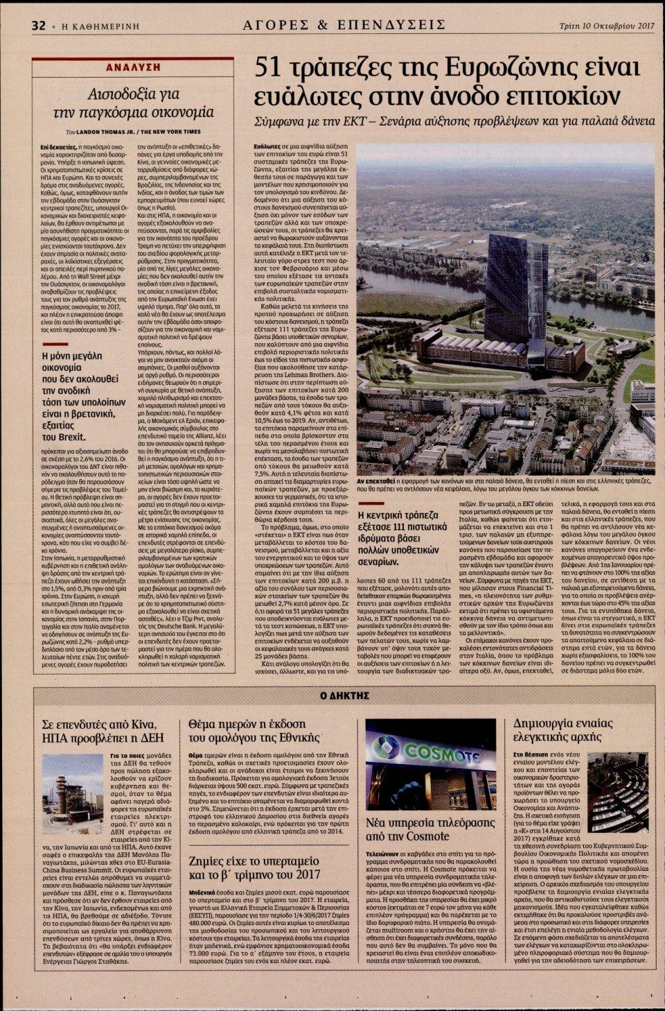 Οπισθόφυλλο Εφημερίδας - ΚΑΘΗΜΕΡΙΝΗ - 2017-10-10
