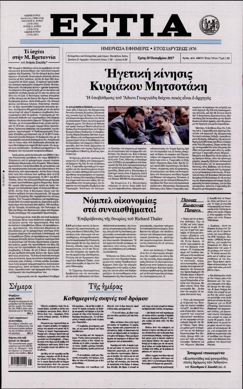 Πρωτοσέλιδο Εφημερίδας - ΕΣΤΙΑ - 2017-10-10