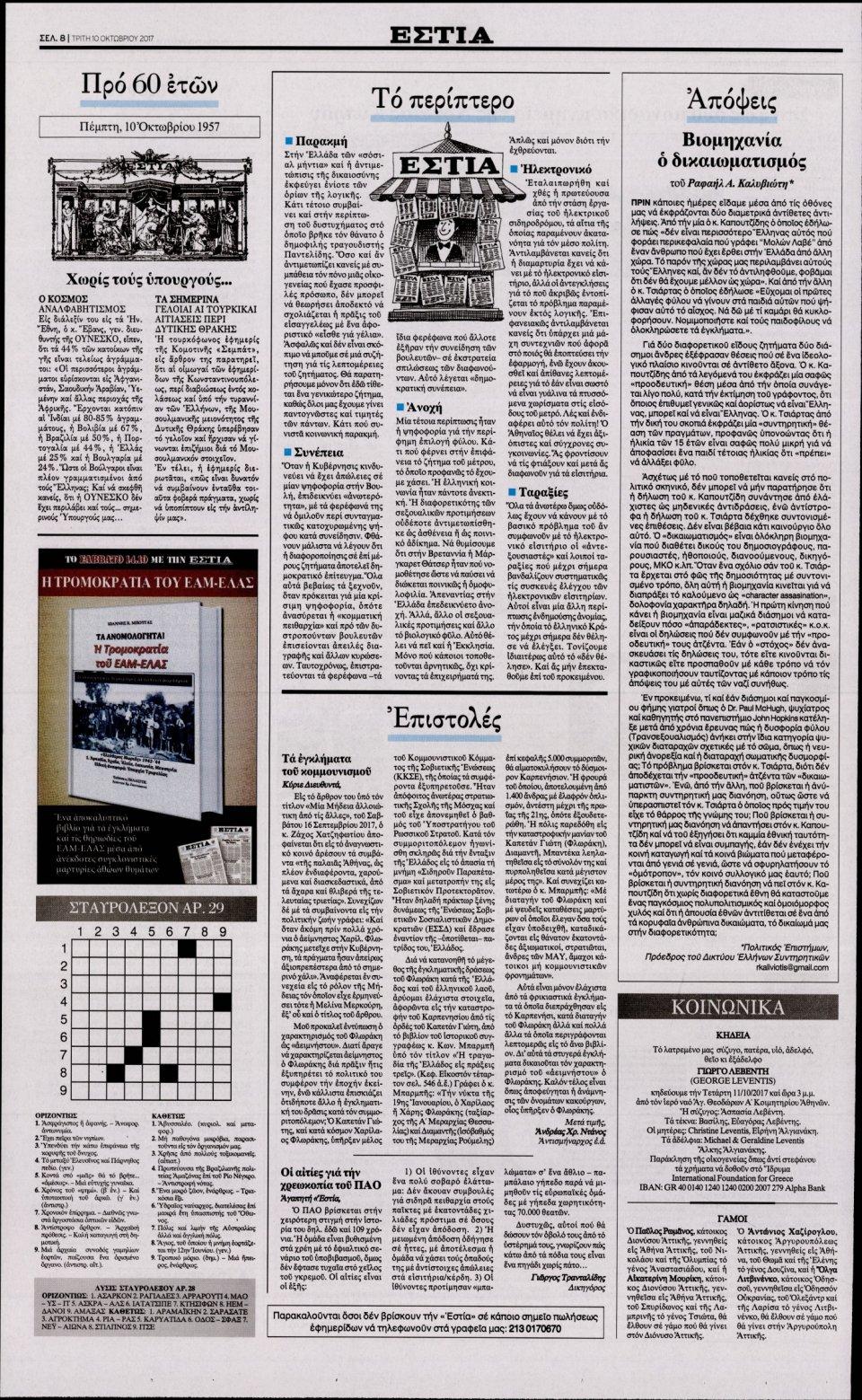 Οπισθόφυλλο Εφημερίδας - ΕΣΤΙΑ - 2017-10-10