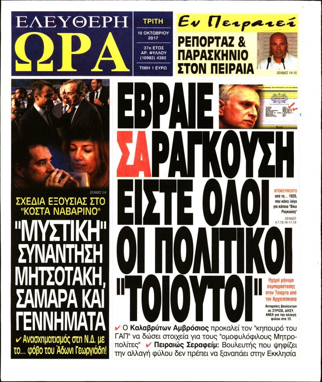 Πρωτοσέλιδο Εφημερίδας - ΕΛΕΥΘΕΡΗ ΩΡΑ - 2017-10-10