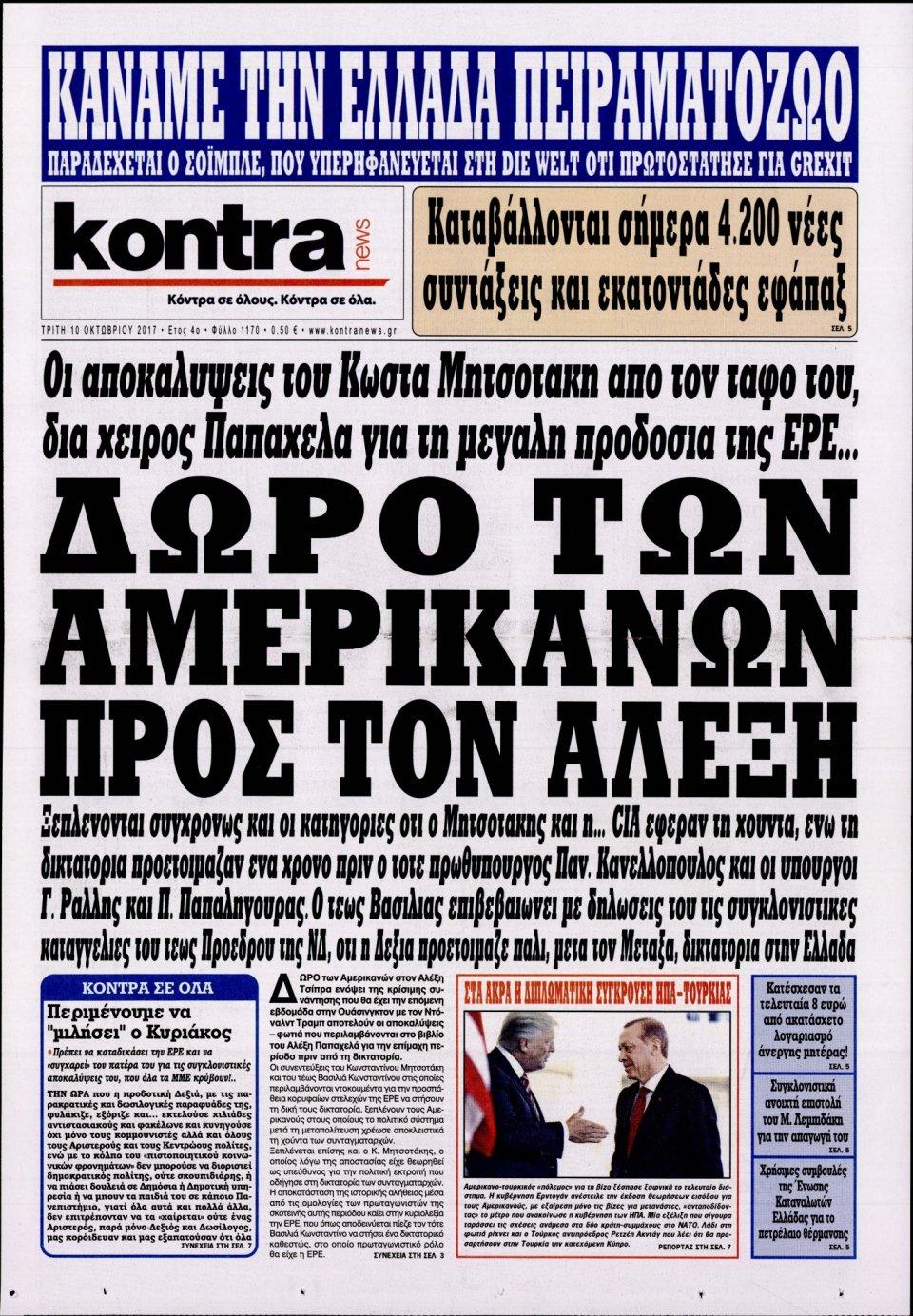 Πρωτοσέλιδο Εφημερίδας - KONTRA NEWS - 2017-10-10