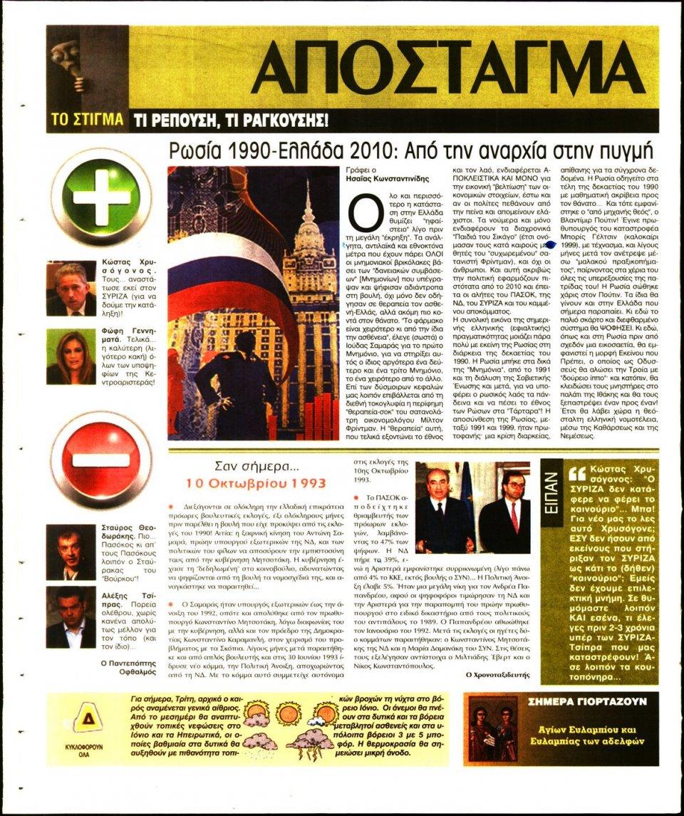 Οπισθόφυλλο Εφημερίδας - ΕΛΕΥΘΕΡΗ ΩΡΑ - 2017-10-10