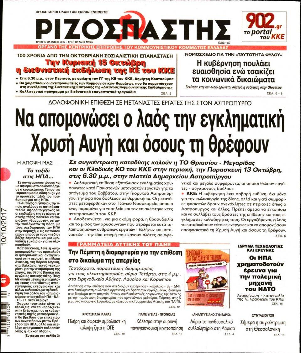 Πρωτοσέλιδο Εφημερίδας - ΡΙΖΟΣΠΑΣΤΗΣ - 2017-10-10