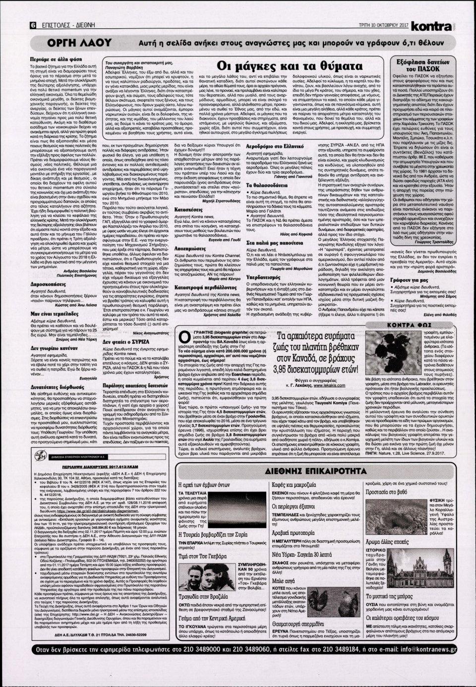 Οπισθόφυλλο Εφημερίδας - KONTRA NEWS - 2017-10-10