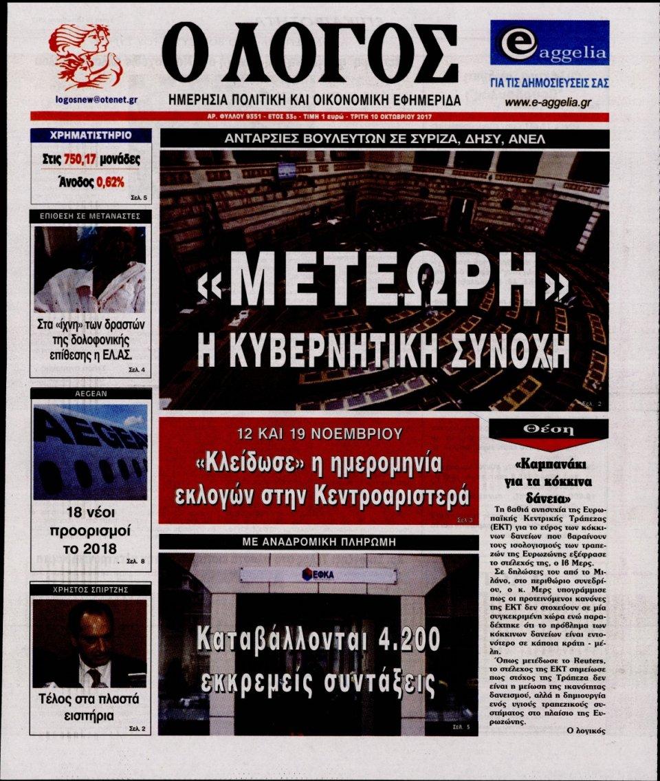 Πρωτοσέλιδο Εφημερίδας - Ο ΛΟΓΟΣ - 2017-10-10