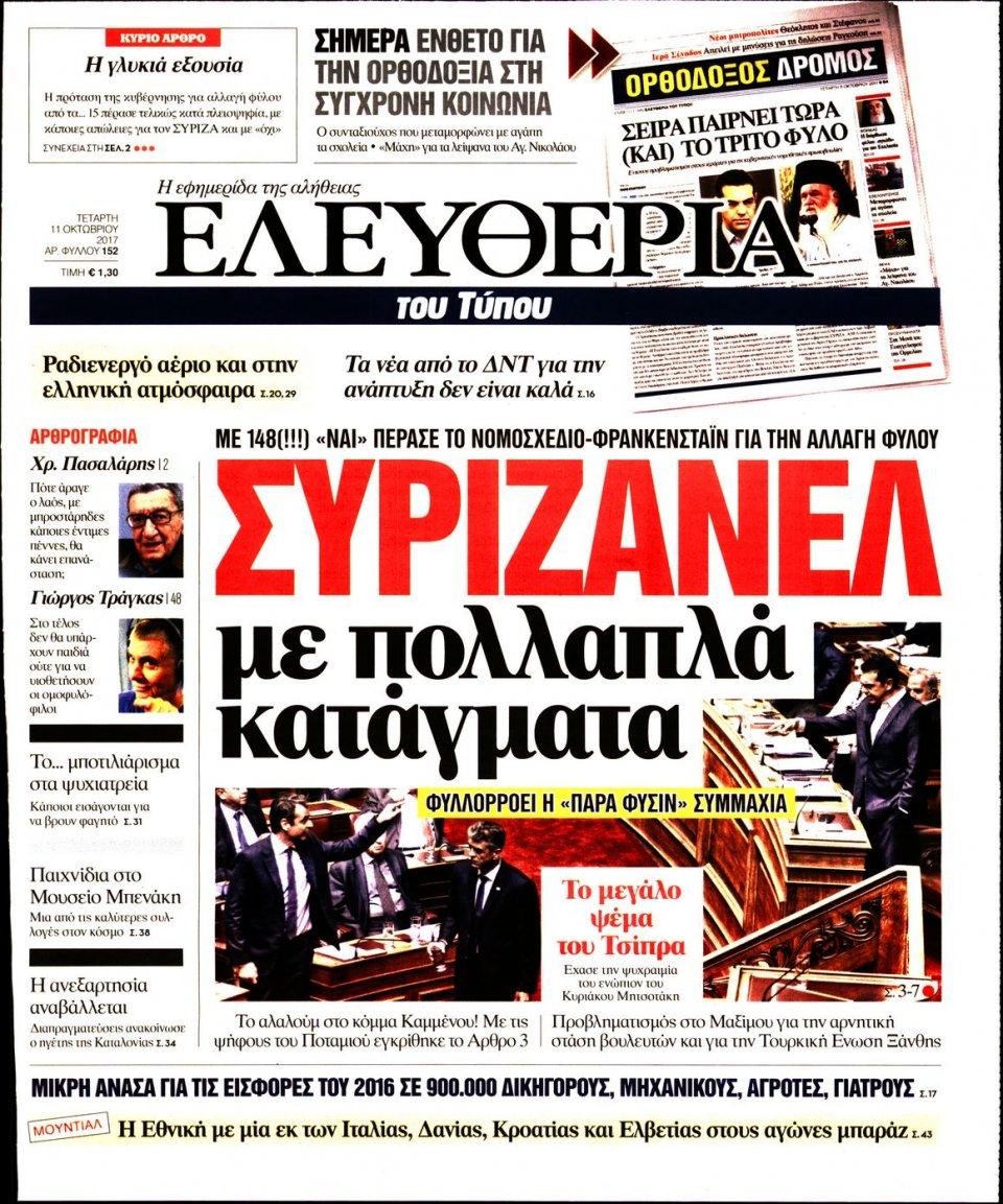 Πρωτοσέλιδο Εφημερίδας - ΕΛΕΥΘΕΡΙΑ ΤΟΥ ΤΥΠΟΥ - 2017-10-11