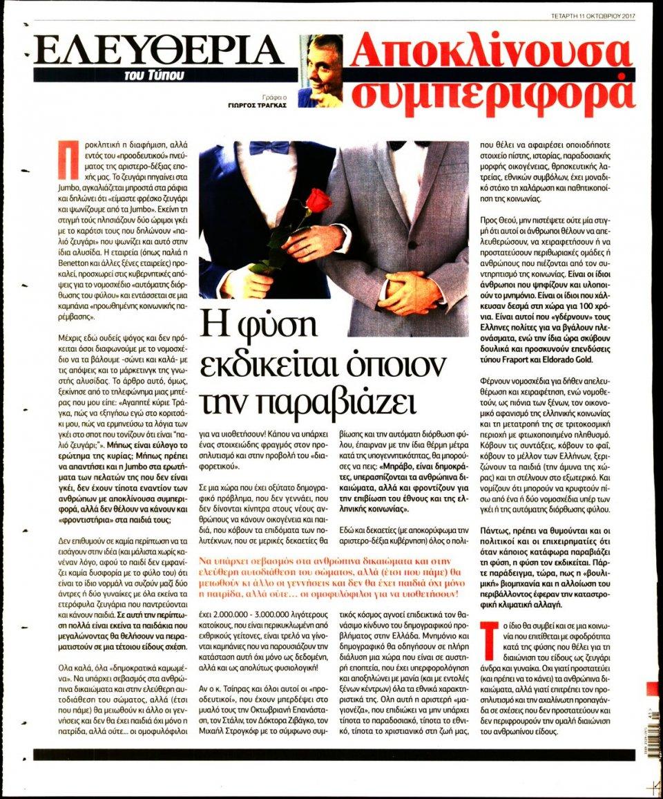 Οπισθόφυλλο Εφημερίδας - ΕΛΕΥΘΕΡΙΑ ΤΟΥ ΤΥΠΟΥ - 2017-10-11