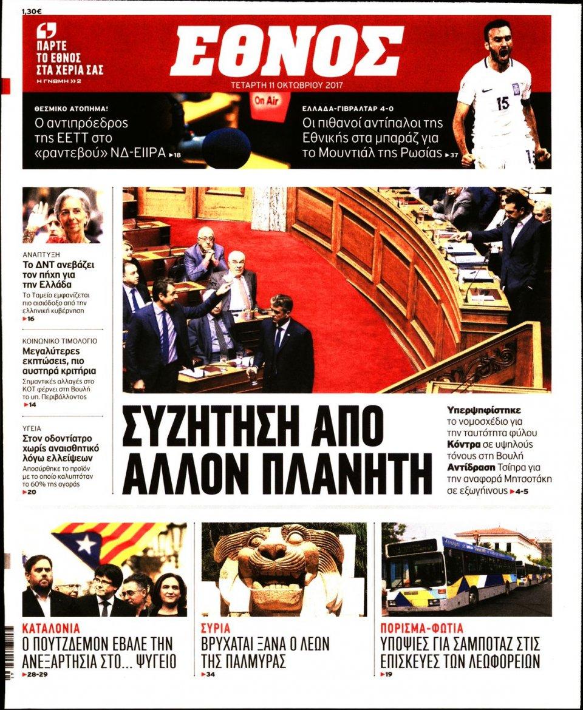Πρωτοσέλιδο Εφημερίδας - ΕΘΝΟΣ - 2017-10-11