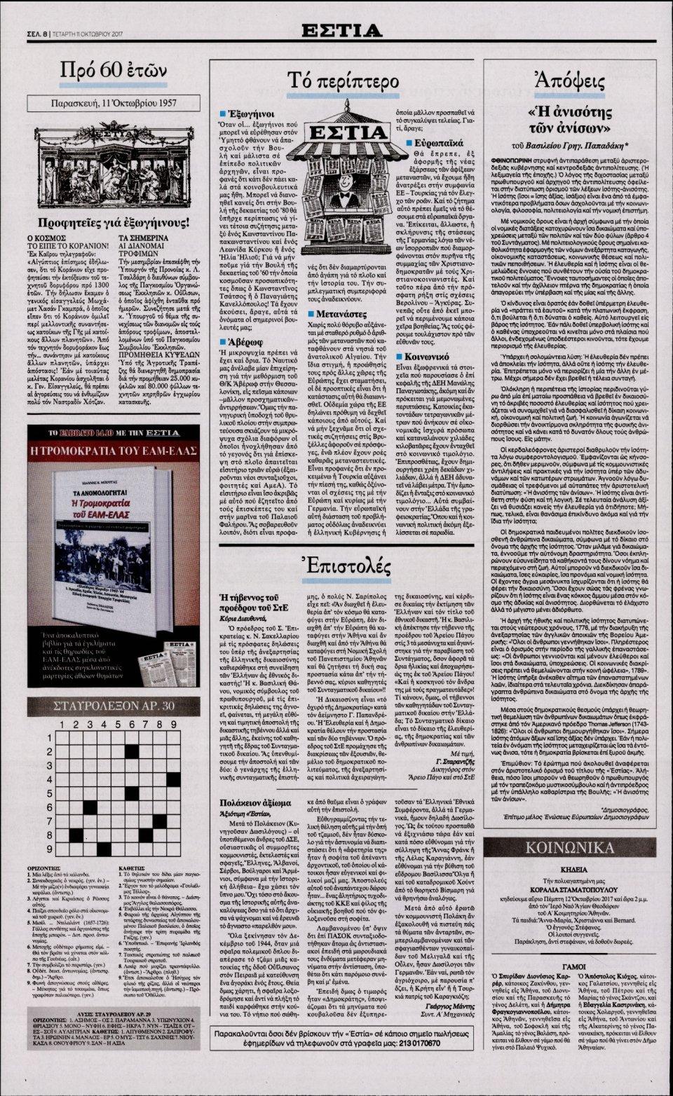 Οπισθόφυλλο Εφημερίδας - ΕΣΤΙΑ - 2017-10-11