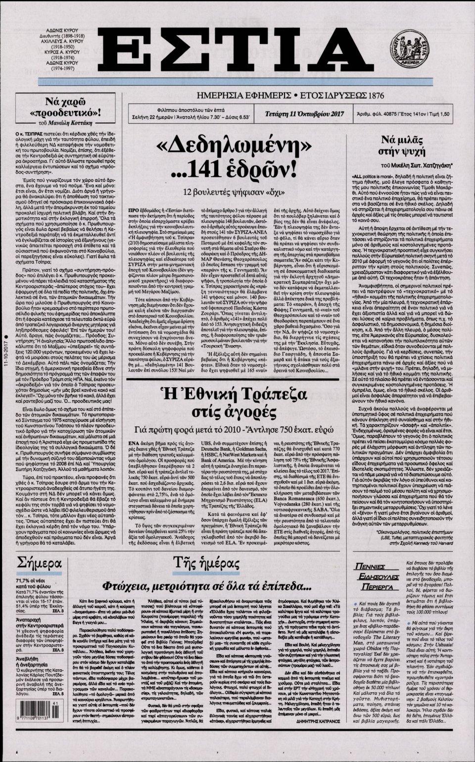 Πρωτοσέλιδο Εφημερίδας - ΕΣΤΙΑ - 2017-10-11