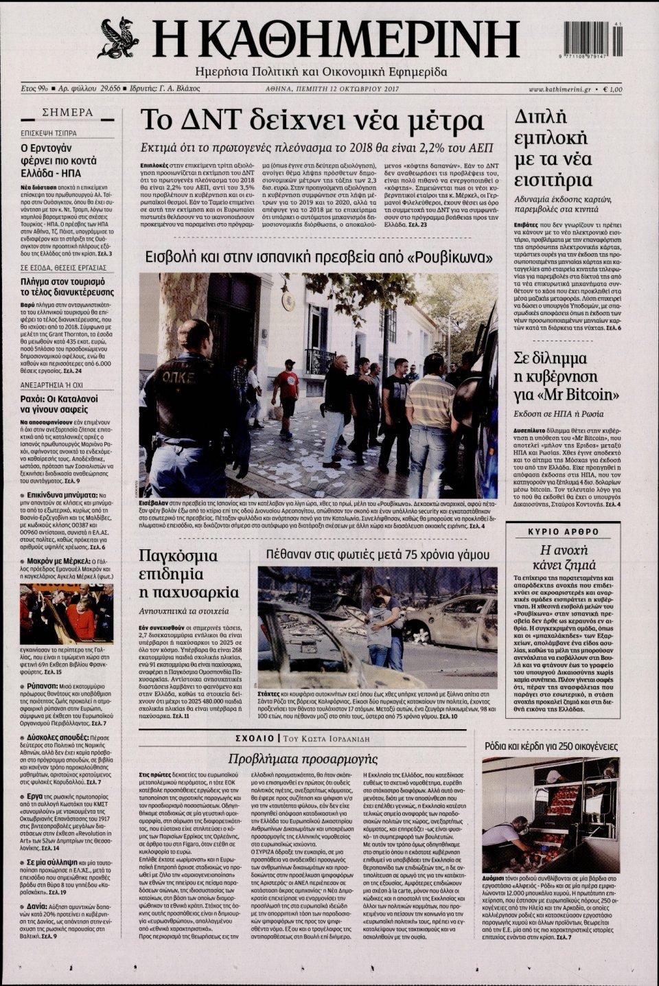Πρωτοσέλιδο Εφημερίδας - ΚΑΘΗΜΕΡΙΝΗ - 2017-10-12