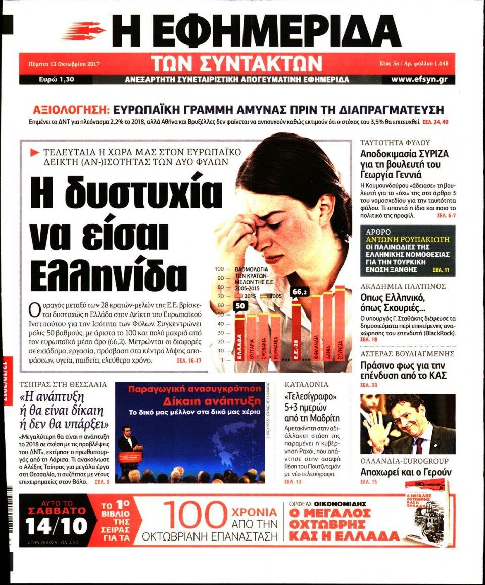 Πρωτοσέλιδο Εφημερίδας - Η ΕΦΗΜΕΡΙΔΑ ΤΩΝ ΣΥΝΤΑΚΤΩΝ - 2017-10-12