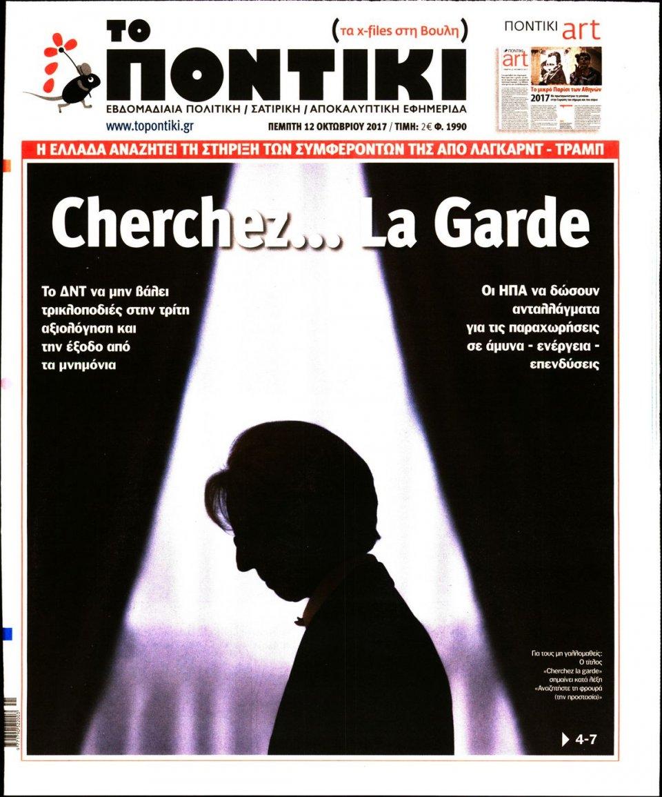Πρωτοσέλιδο Εφημερίδας - ΤΟ ΠΟΝΤΙΚΙ - 2017-10-12