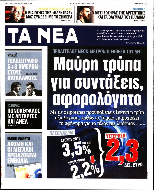 Πρωτοσέλιδο Εφημερίδας - ΤΑ ΝΕΑ - 2017-10-12