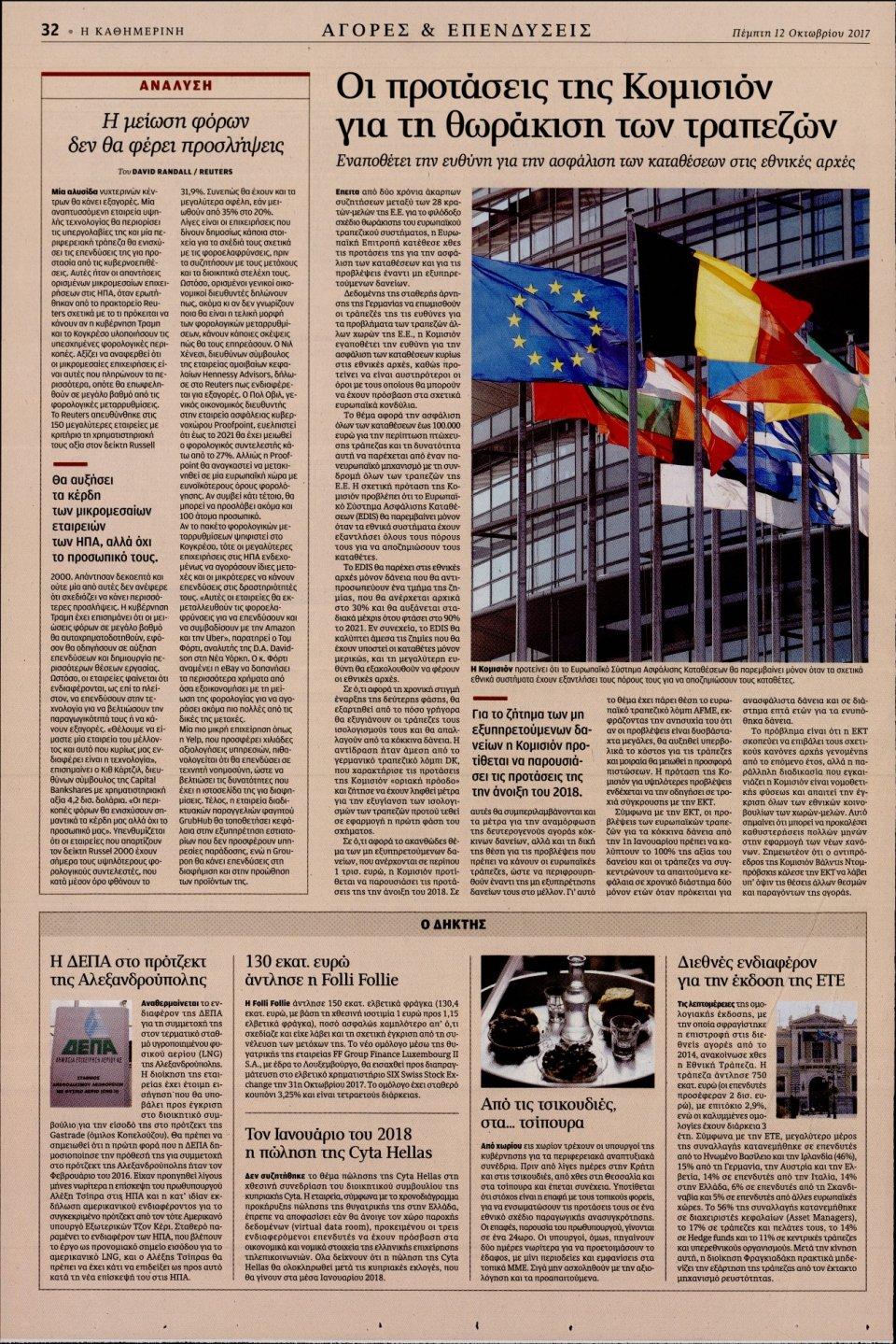 Οπισθόφυλλο Εφημερίδας - ΚΑΘΗΜΕΡΙΝΗ - 2017-10-12