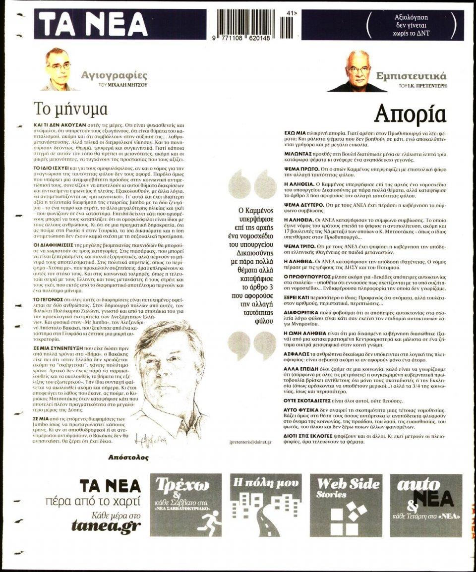 Οπισθόφυλλο Εφημερίδας - ΤΑ ΝΕΑ - 2017-10-12