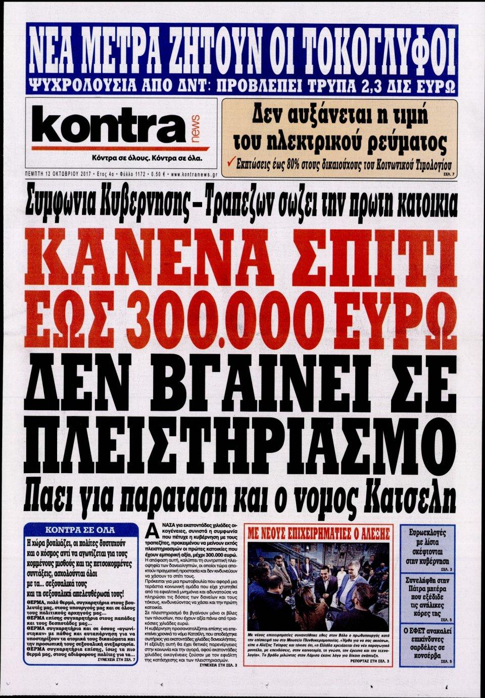Πρωτοσέλιδο Εφημερίδας - KONTRA NEWS - 2017-10-12