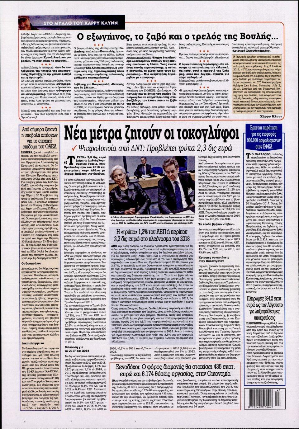Οπισθόφυλλο Εφημερίδας - KONTRA NEWS - 2017-10-12