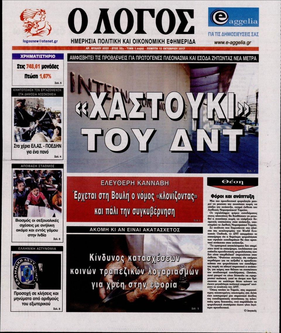 Πρωτοσέλιδο Εφημερίδας - Ο ΛΟΓΟΣ - 2017-10-12