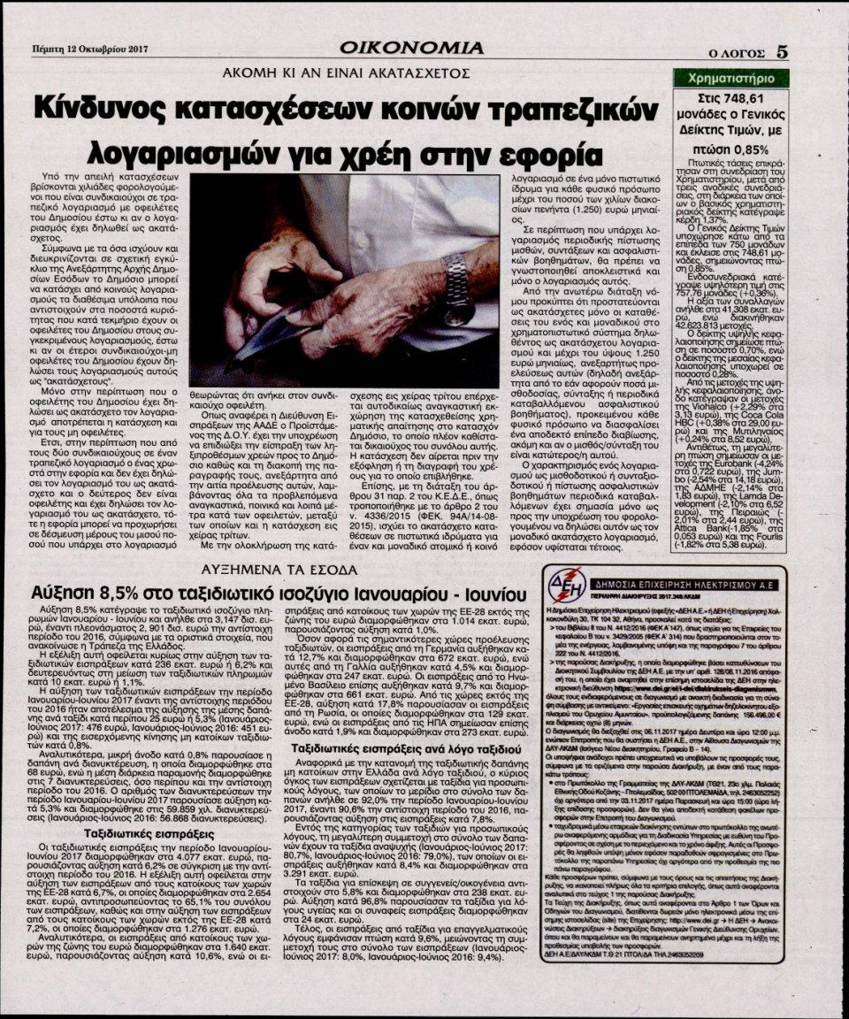 Οπισθόφυλλο Εφημερίδας - Ο ΛΟΓΟΣ - 2017-10-12