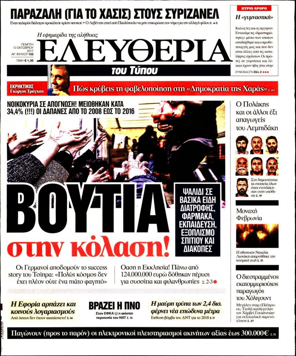 Πρωτοσέλιδο Εφημερίδας - ΕΛΕΥΘΕΡΙΑ ΤΟΥ ΤΥΠΟΥ - 2017-10-12