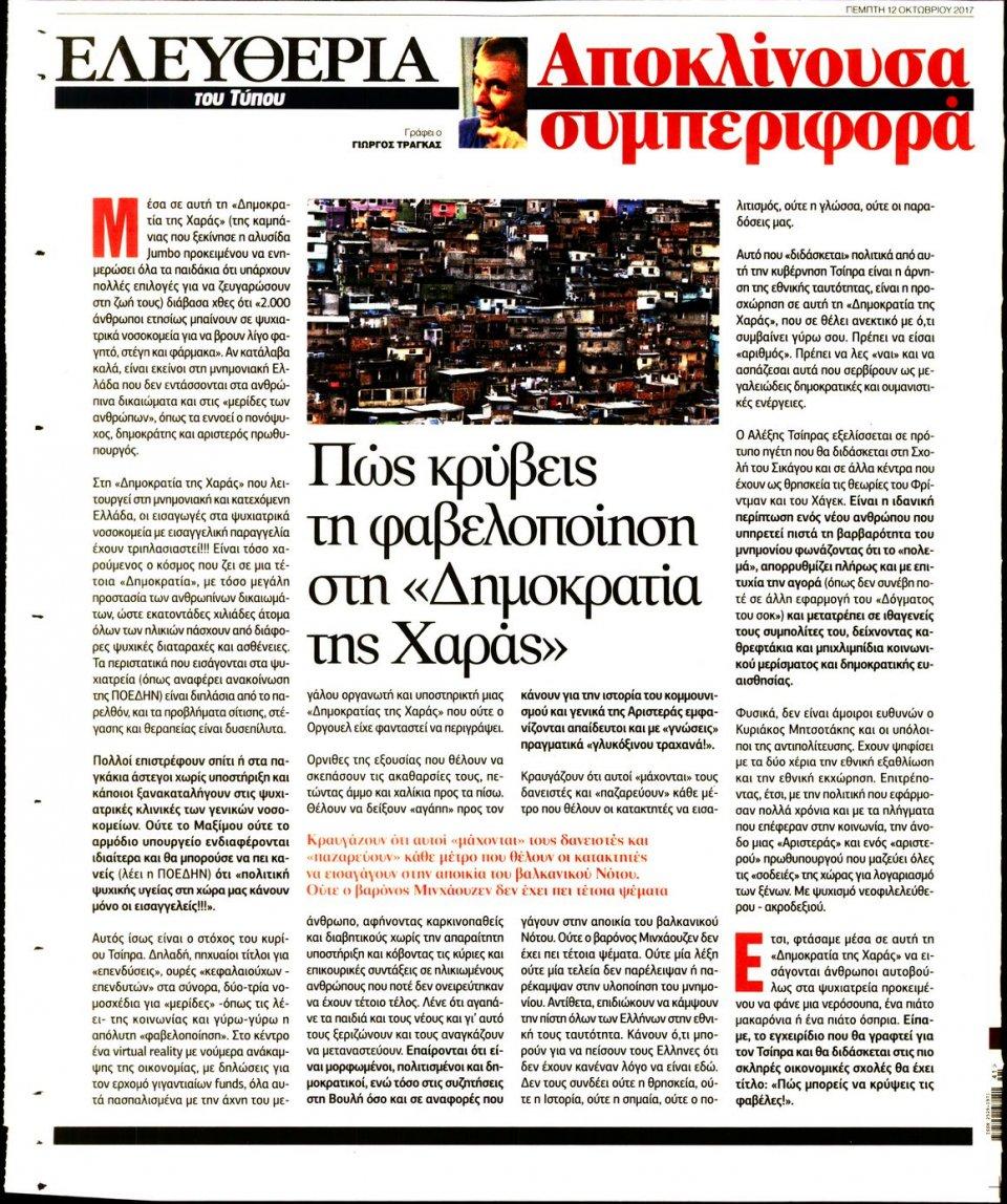 Οπισθόφυλλο Εφημερίδας - ΕΛΕΥΘΕΡΙΑ ΤΟΥ ΤΥΠΟΥ - 2017-10-12