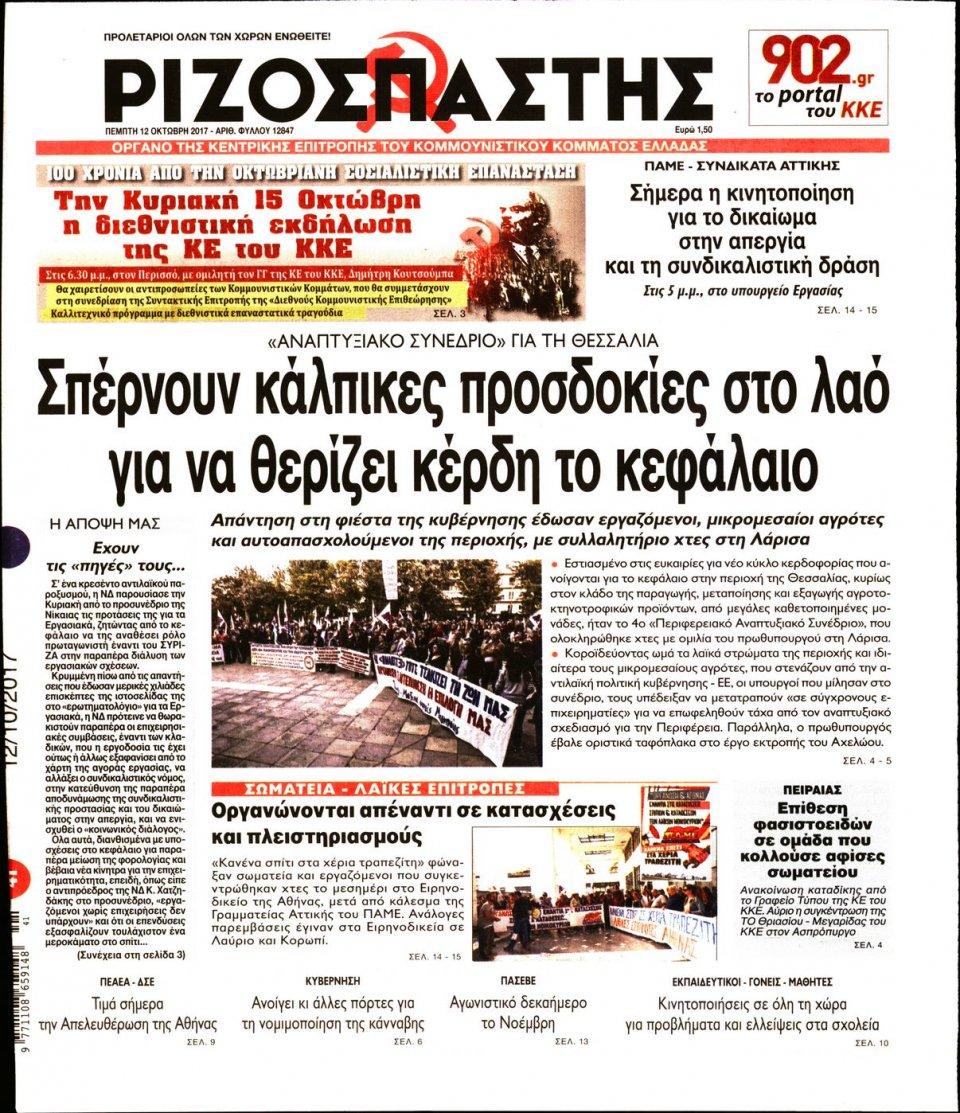 Πρωτοσέλιδο Εφημερίδας - ΡΙΖΟΣΠΑΣΤΗΣ - 2017-10-12