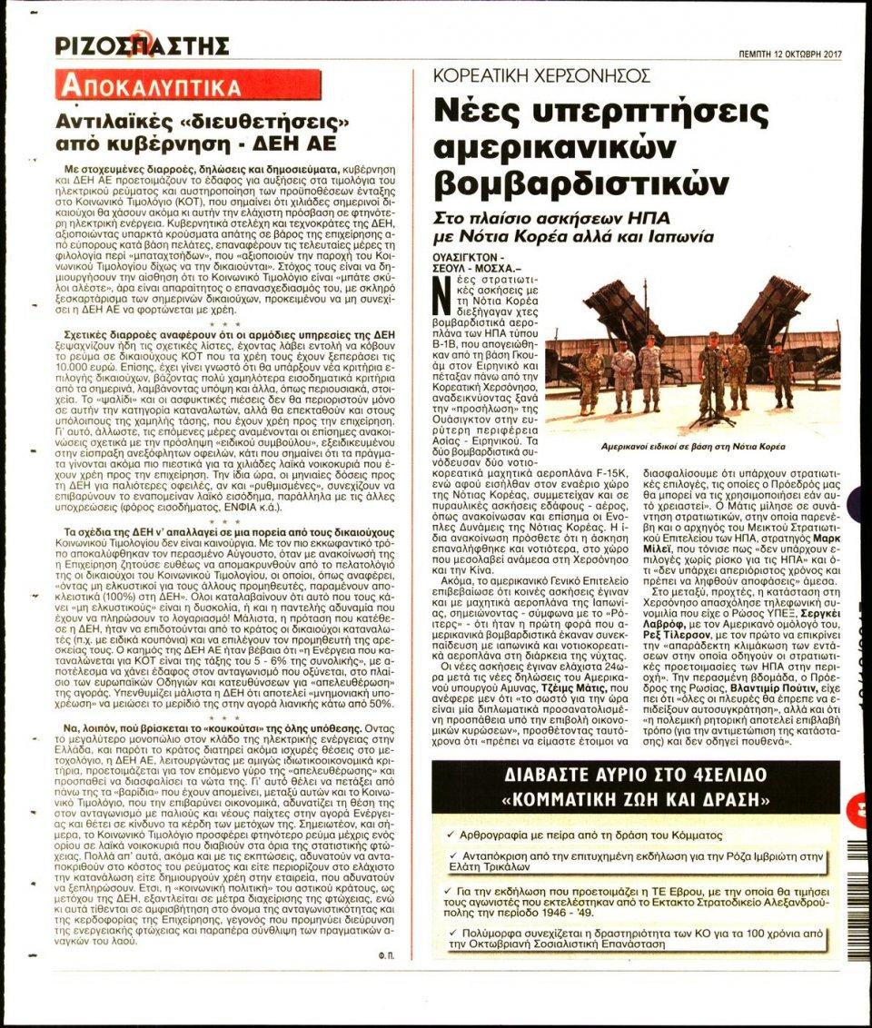 Οπισθόφυλλο Εφημερίδας - ΡΙΖΟΣΠΑΣΤΗΣ - 2017-10-12