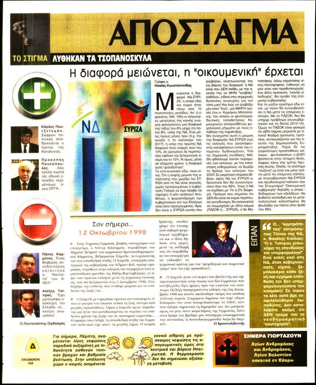Οπισθόφυλλο Εφημερίδας - ΕΛΕΥΘΕΡΗ ΩΡΑ - 2017-10-12