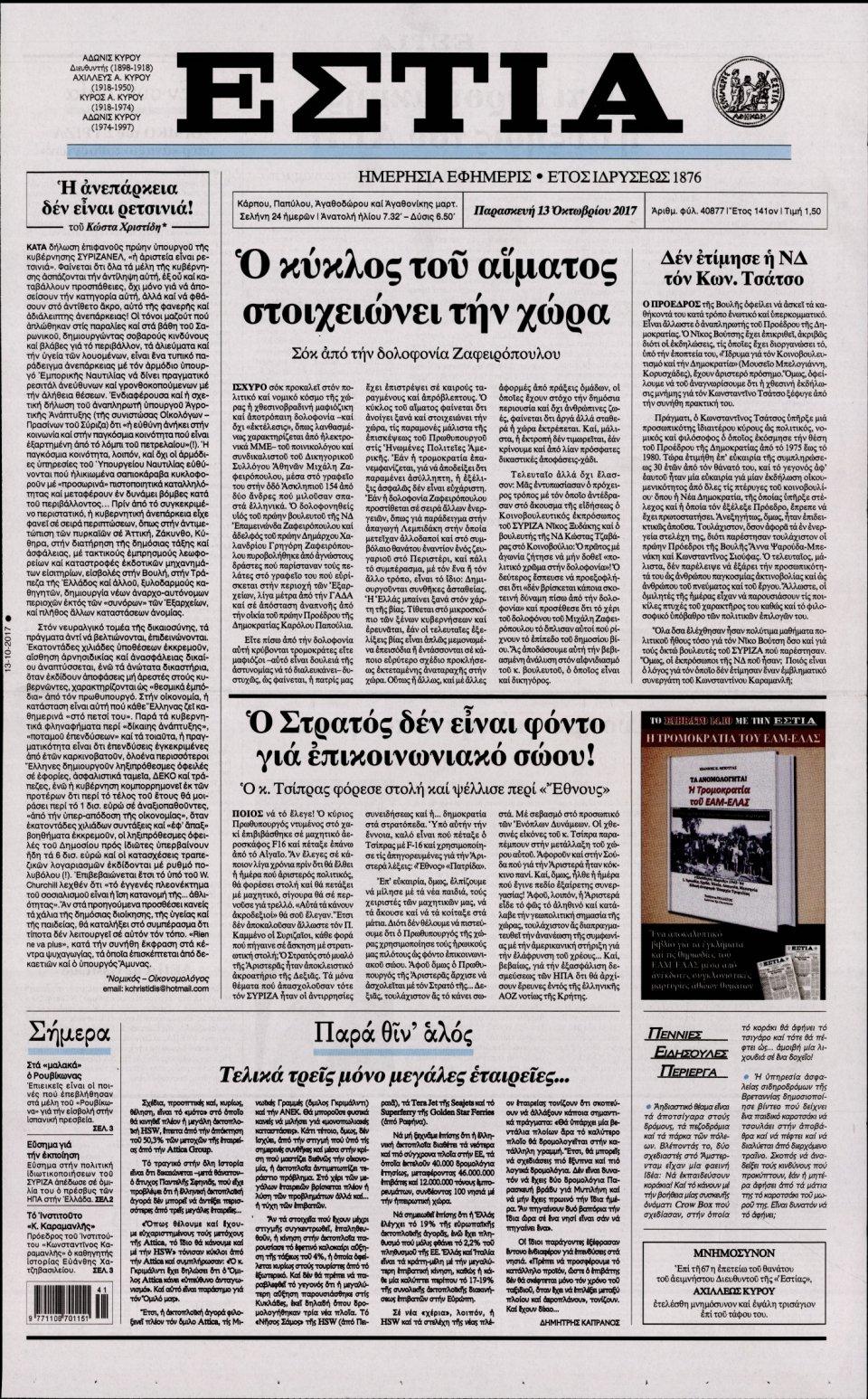 Πρωτοσέλιδο Εφημερίδας - ΕΣΤΙΑ - 2017-10-13
