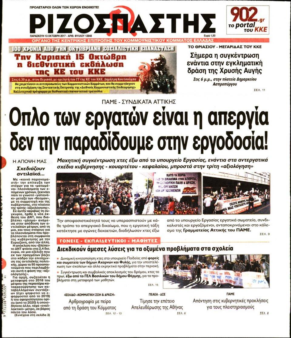 Πρωτοσέλιδο Εφημερίδας - ΡΙΖΟΣΠΑΣΤΗΣ - 2017-10-13