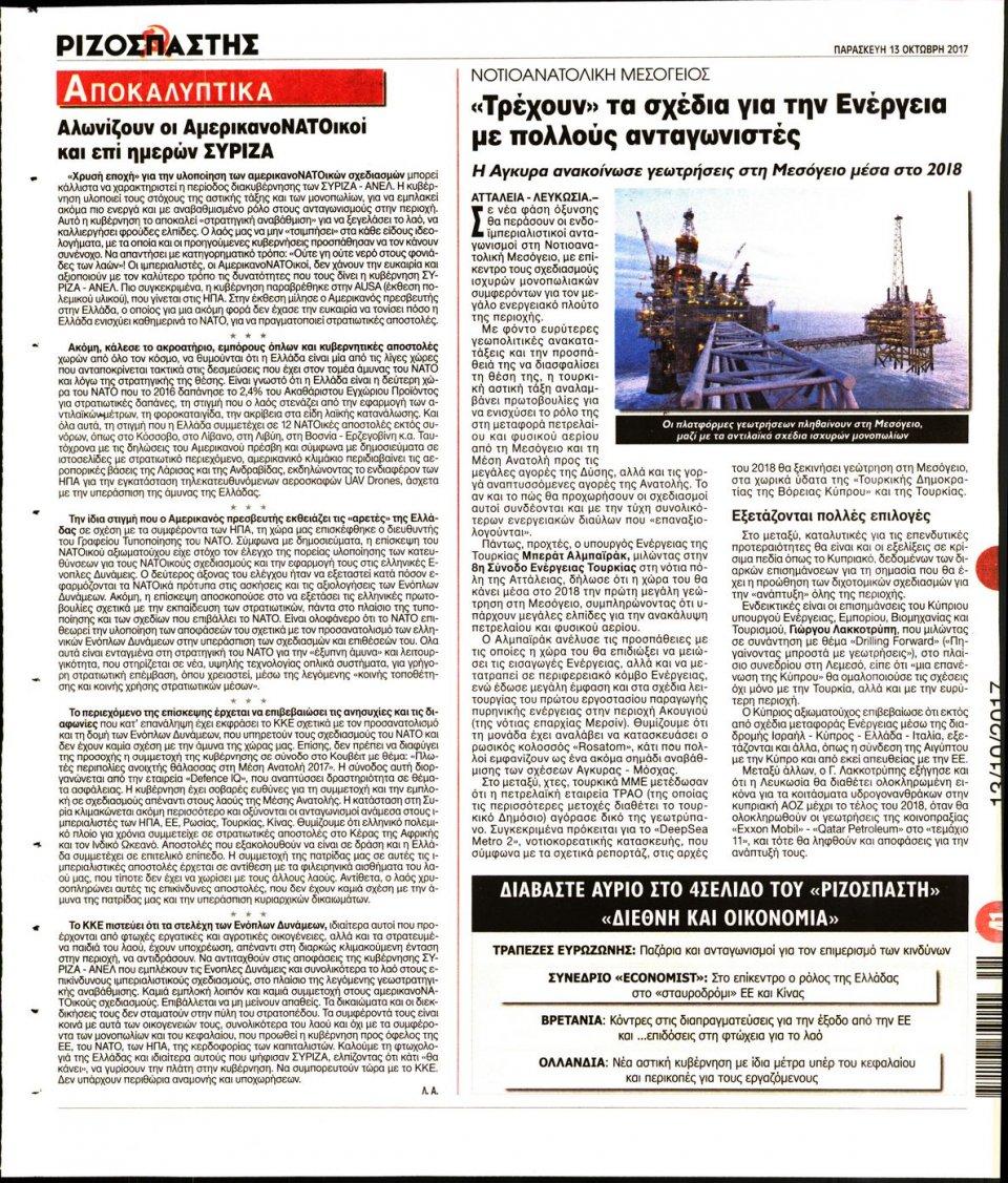 Οπισθόφυλλο Εφημερίδας - ΡΙΖΟΣΠΑΣΤΗΣ - 2017-10-13