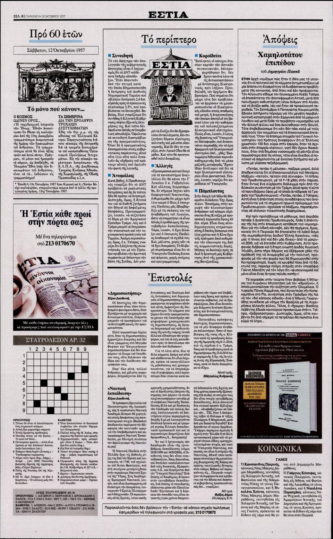 Οπισθόφυλλο Εφημερίδας - ΕΣΤΙΑ - 2017-10-13