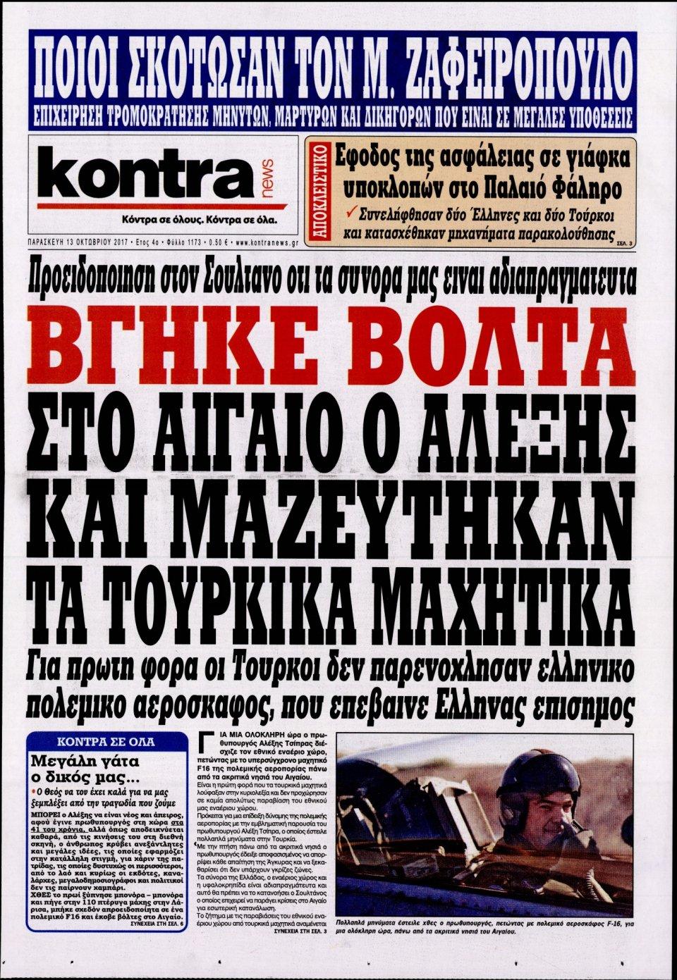 Πρωτοσέλιδο Εφημερίδας - KONTRA NEWS - 2017-10-13