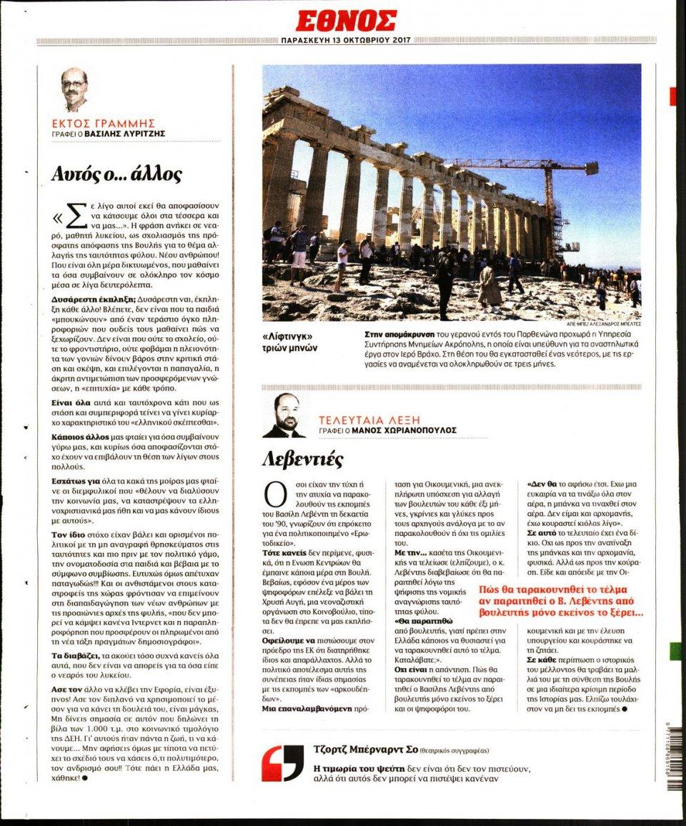 Οπισθόφυλλο Εφημερίδας - ΕΘΝΟΣ - 2017-10-13