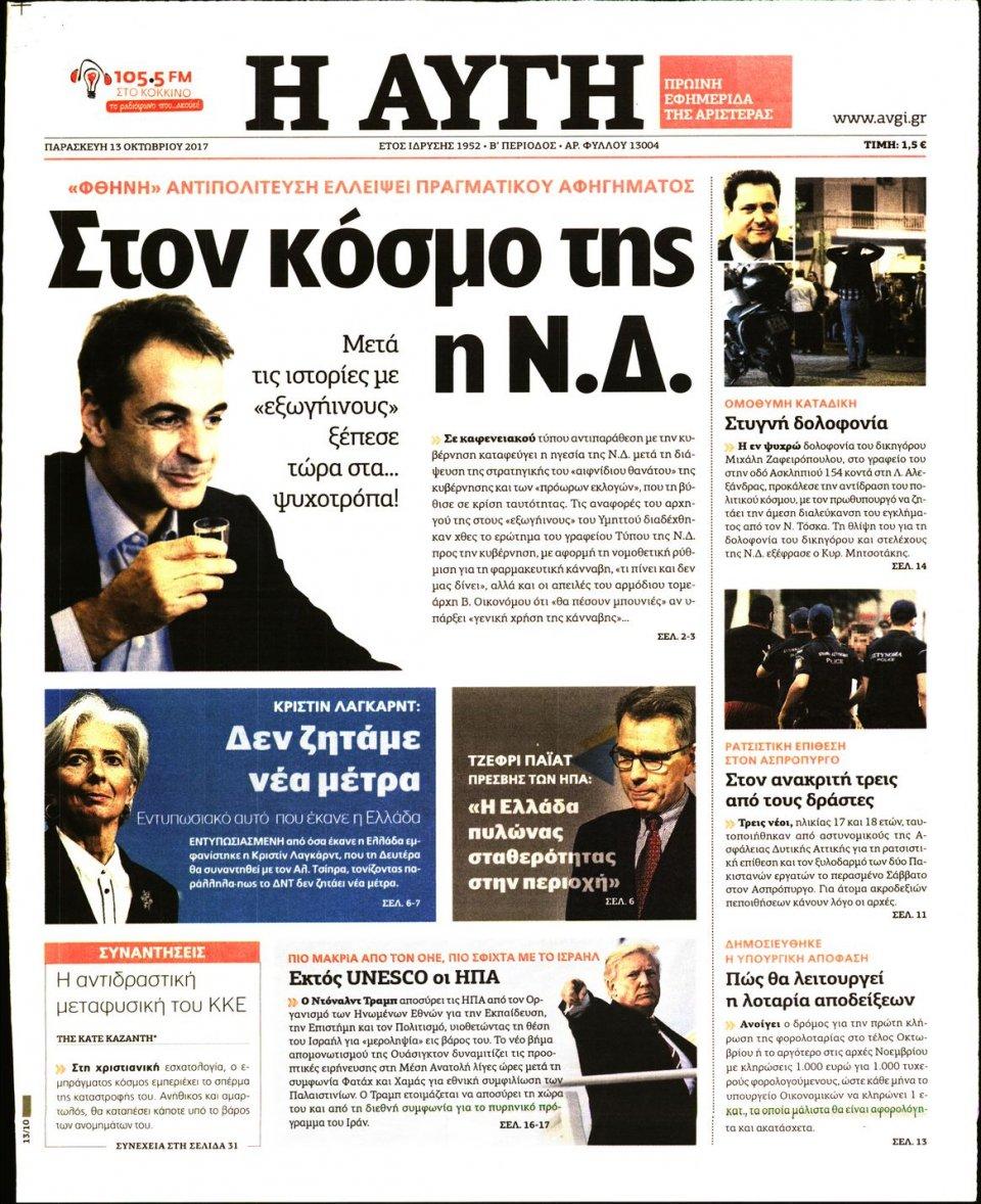 Πρωτοσέλιδο Εφημερίδας - ΑΥΓΗ - 2017-10-13