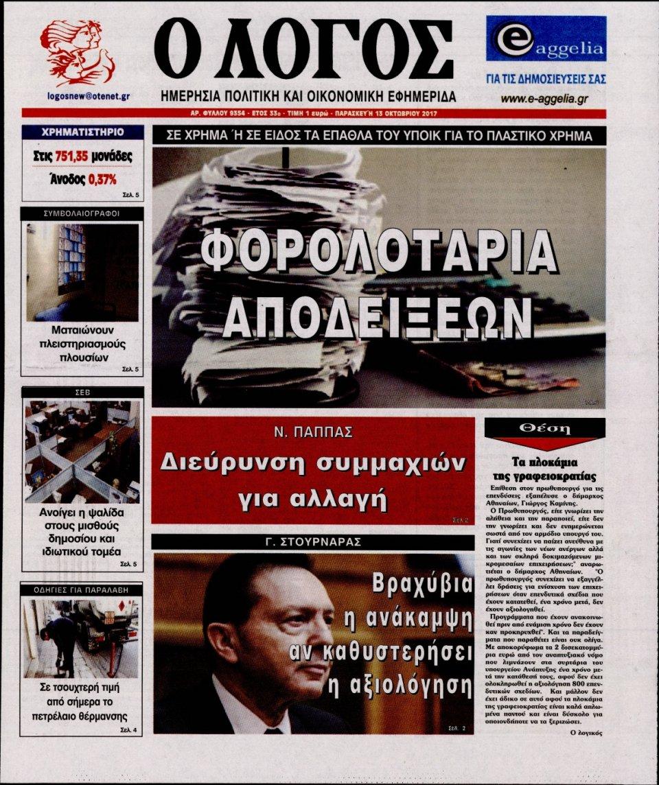 Πρωτοσέλιδο Εφημερίδας - Ο ΛΟΓΟΣ - 2017-10-13