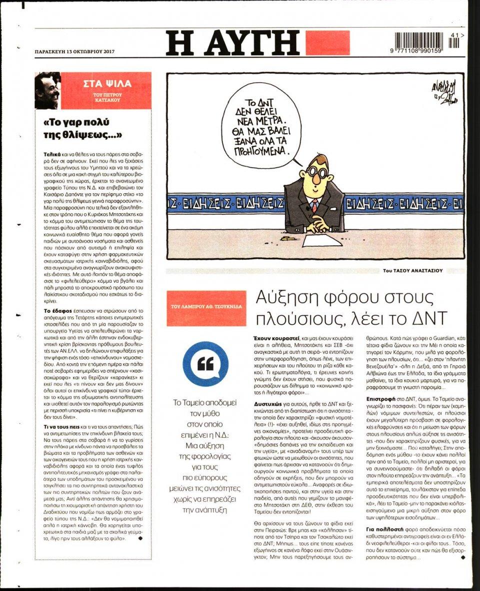 Οπισθόφυλλο Εφημερίδας - ΑΥΓΗ - 2017-10-13