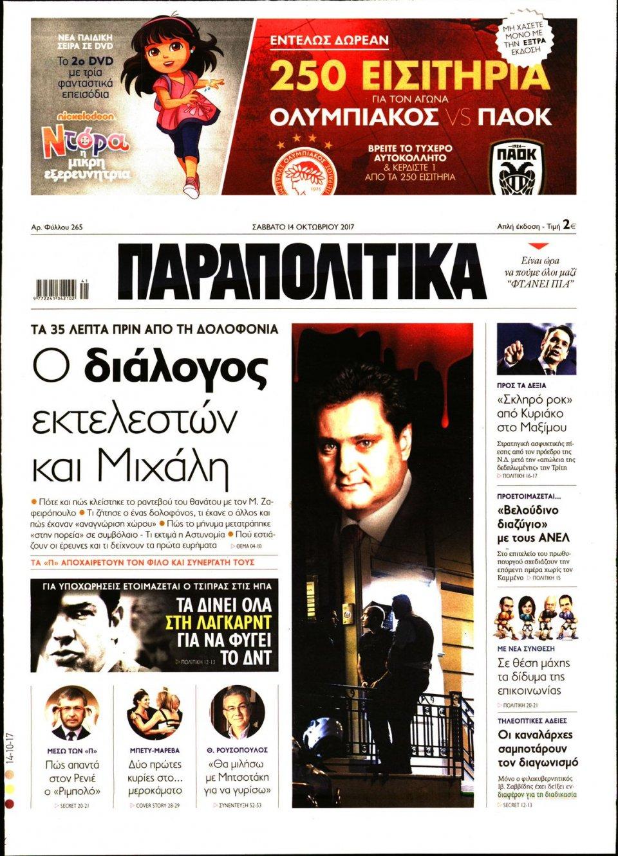Πρωτοσέλιδο Εφημερίδας - ΠΑΡΑΠΟΛΙΤΙΚΑ - 2017-10-14