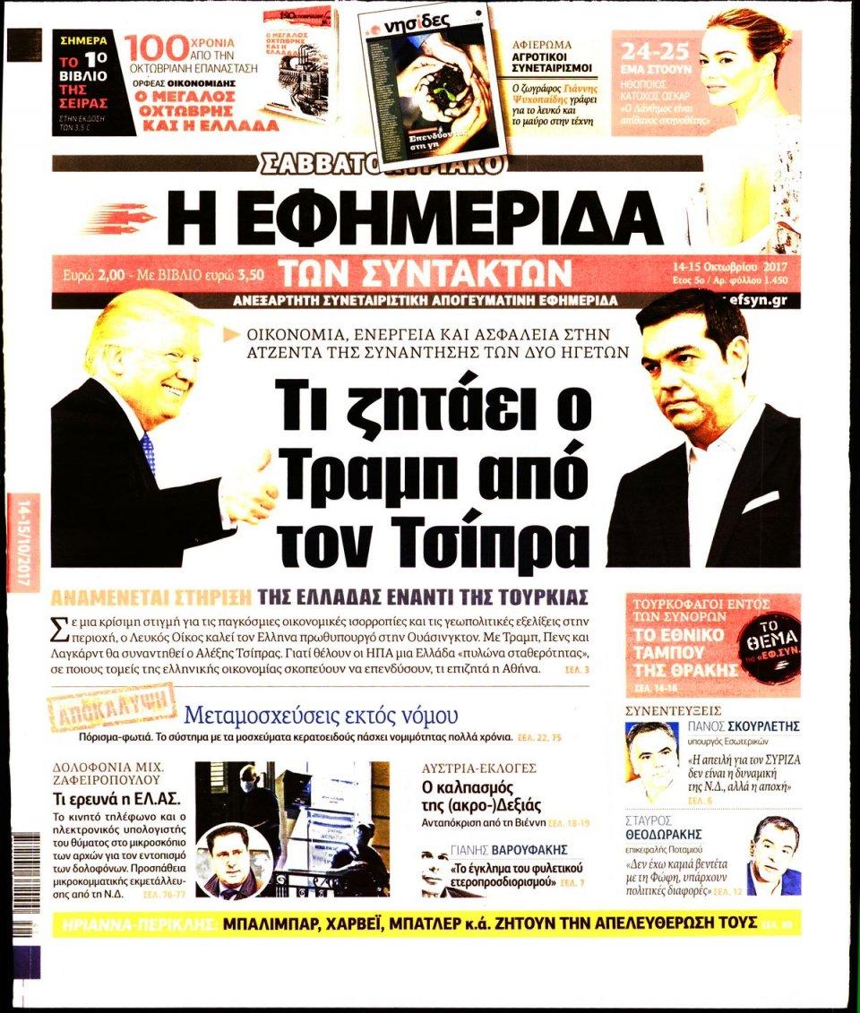 Πρωτοσέλιδο Εφημερίδας - Η ΕΦΗΜΕΡΙΔΑ ΤΩΝ ΣΥΝΤΑΚΤΩΝ - 2017-10-14