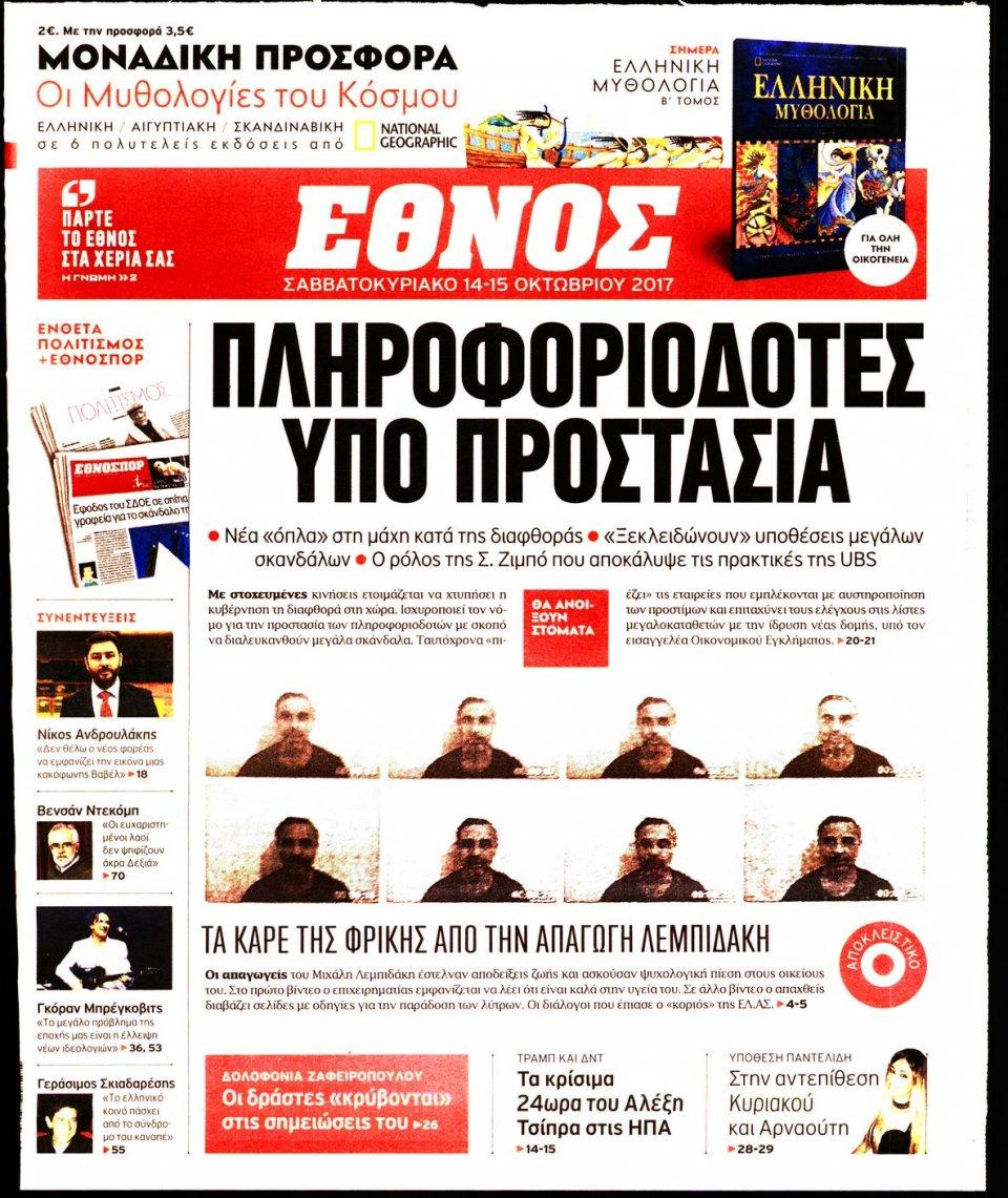 Πρωτοσέλιδο Εφημερίδας - ΕΘΝΟΣ - 2017-10-14