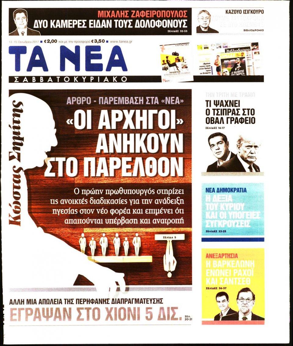 Πρωτοσέλιδο Εφημερίδας - ΤΑ ΝΕΑ - 2017-10-14