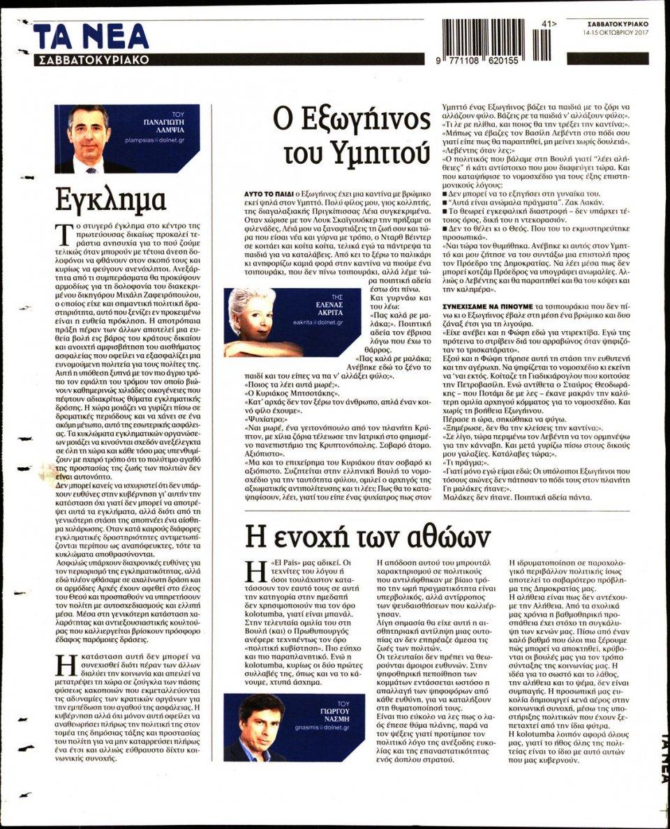 Οπισθόφυλλο Εφημερίδας - ΤΑ ΝΕΑ - 2017-10-14