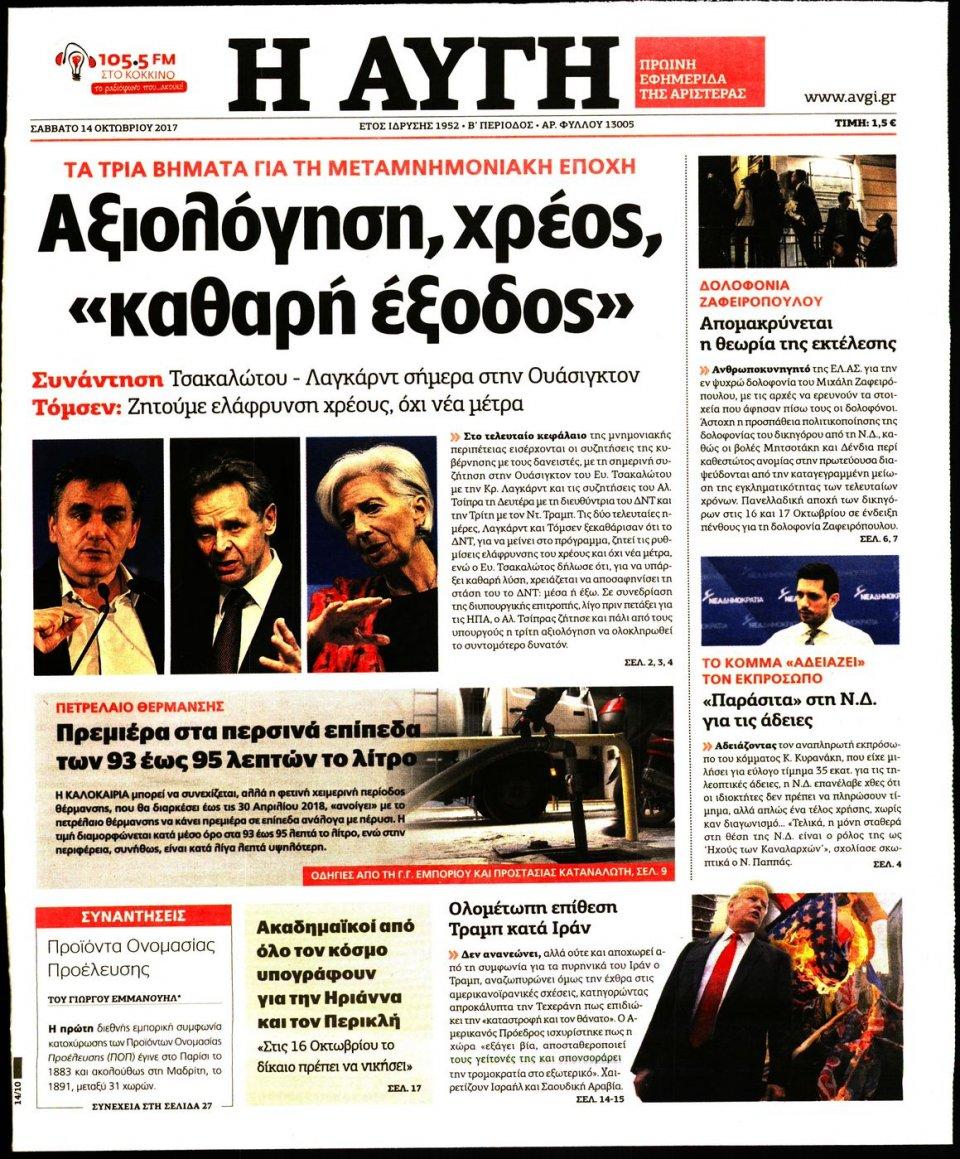 Πρωτοσέλιδο Εφημερίδας - ΑΥΓΗ - 2017-10-14