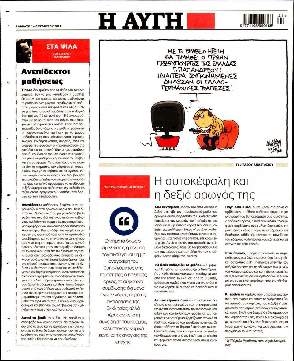 Οπισθόφυλλο Εφημερίδας - ΑΥΓΗ - 2017-10-14