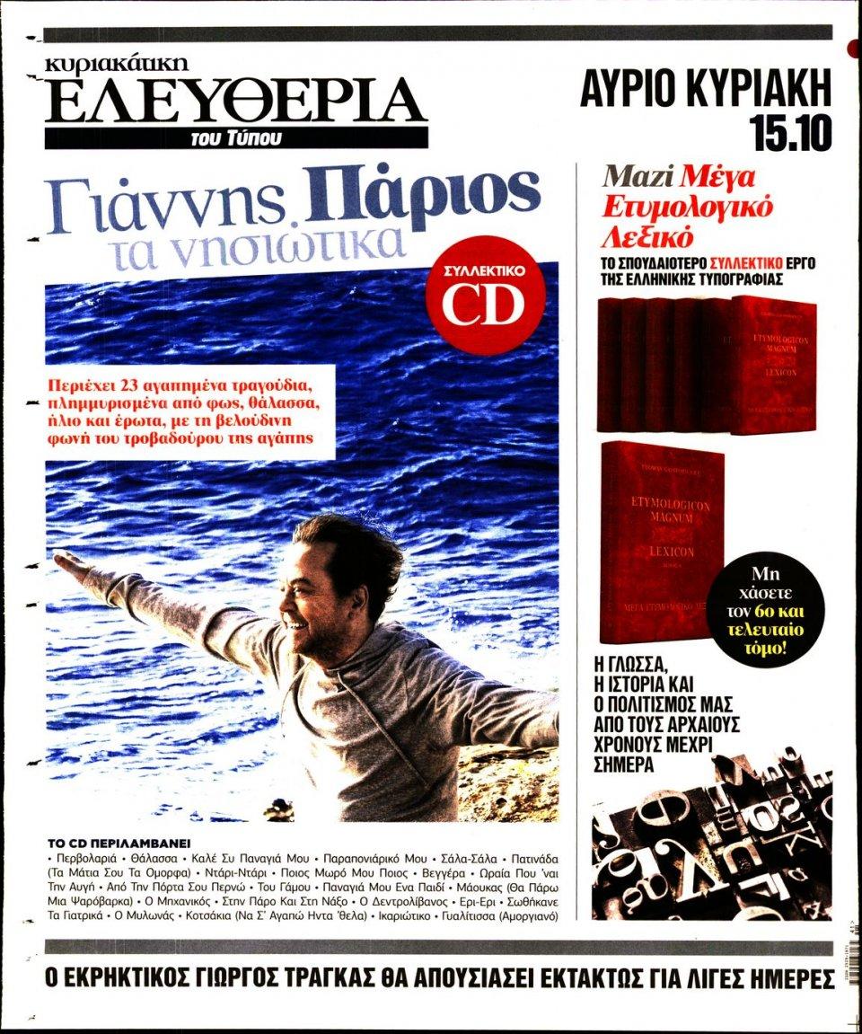 Οπισθόφυλλο Εφημερίδας - ΕΛΕΥΘΕΡΙΑ ΤΟΥ ΤΥΠΟΥ - 2017-10-14